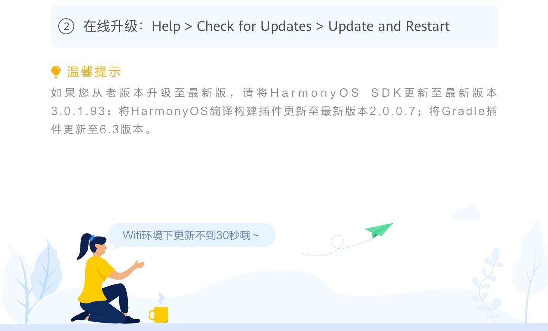 Mac版来了!DevEco Studio 2.0 for HarmonyOS beta2版邀你升级