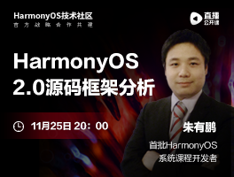 HarmonyOS2.0源码框架分析