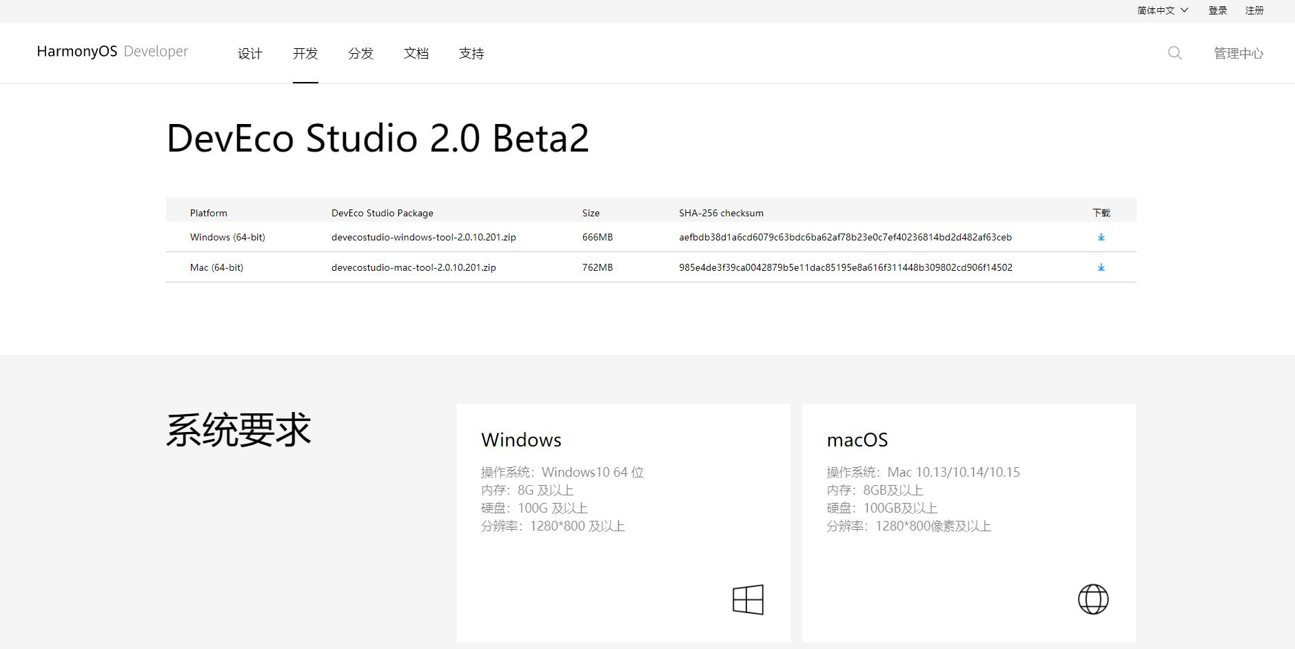 DevEco Studio 2.0 Beta2 邀你升级,开发HarmonyOS应用更进一步