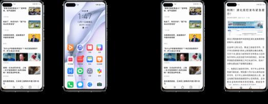 #2020征文-手机#【干货】鸿蒙应用程序流转的实现!