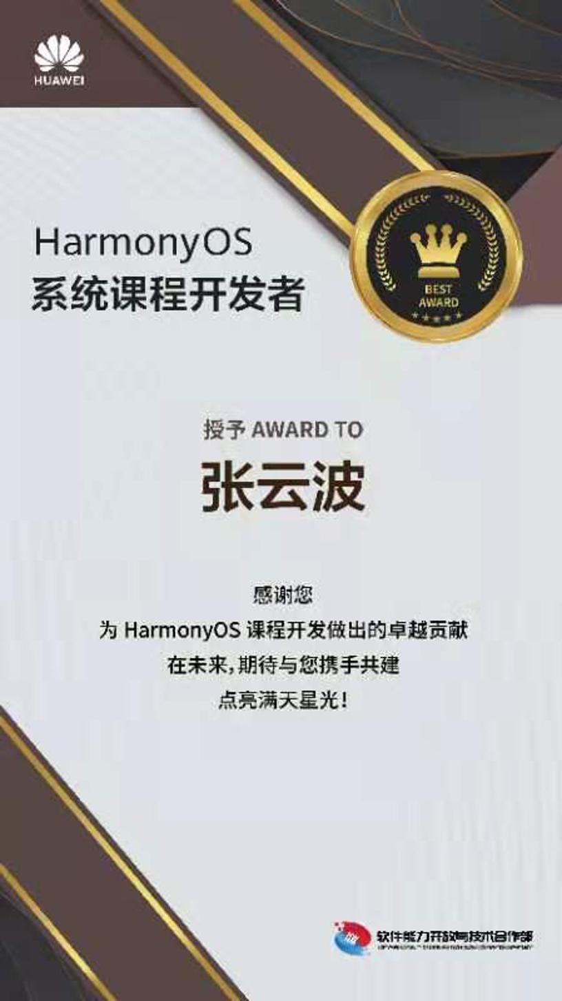 喜迎HarmonyOS 2.0 beta发布【全球首发】0基础开发抖音App(1)