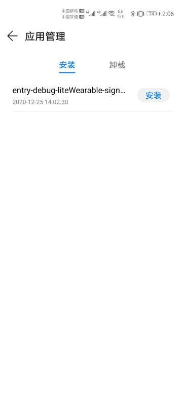 #2020征文-手表#鸿蒙应用开发之手表真机展示Hello world