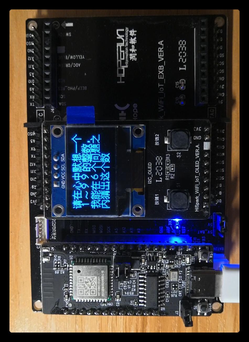 #2020征文-开发板# 基于WiFi IoT套件开发的猜数字小游戏代码分享