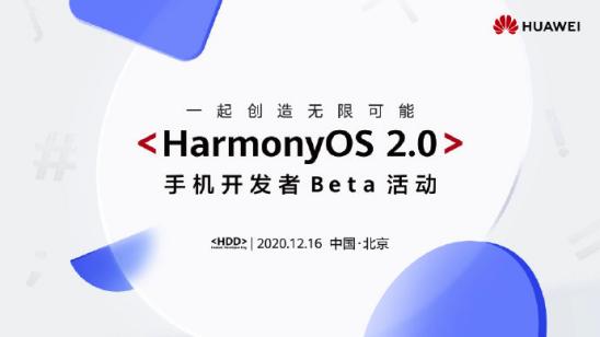 如期而至,HarmonyOS 2.0 手机开发者Beta来了!