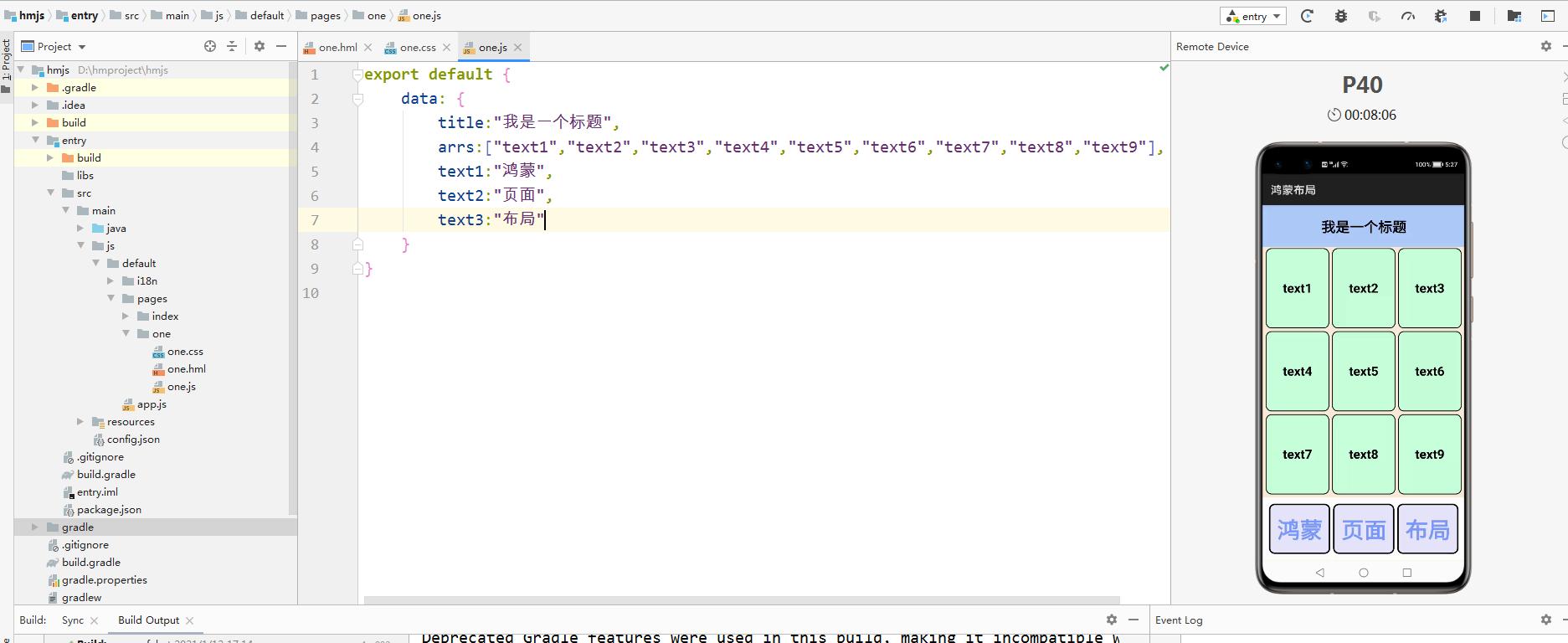 鸿蒙js开发模式1 鸿蒙js开发模式下的页面布局