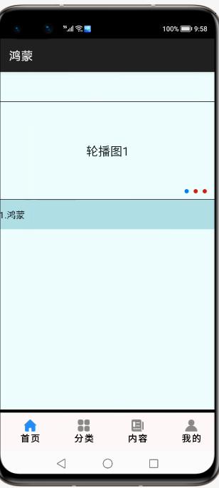 #2020征文-手机#鸿蒙js开发7  鸿蒙分组列表和弹出menu菜单