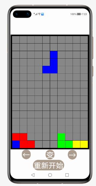 #2020征文-手机#鸿蒙手机经典小游戏——俄罗斯方块