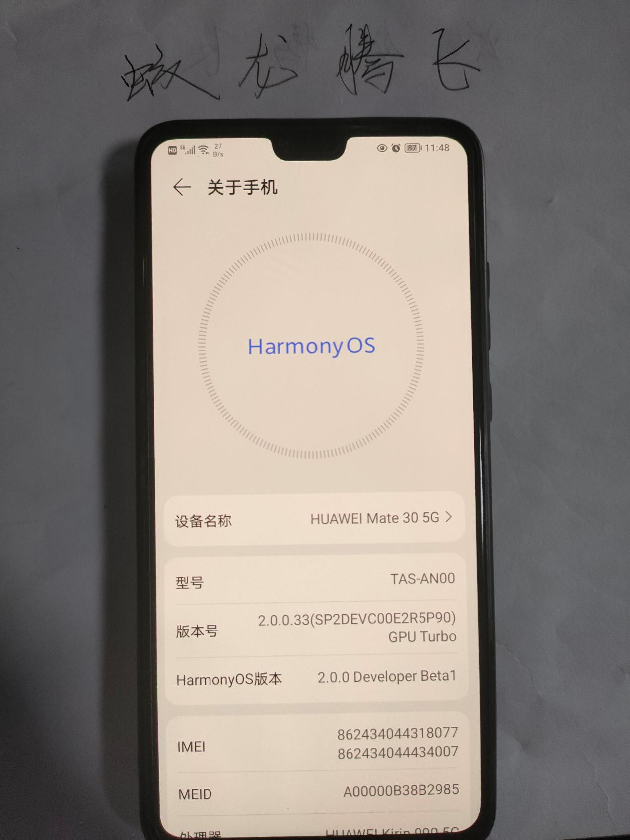 HarmonyOS-Mate30真机的体验报告