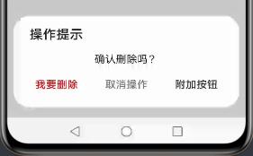 从微信小程序到鸿蒙js开发【07】——menu&toast&dialog
