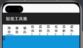 从微信小程序到鸿蒙js开发【05】——tabs组件&每日新闻