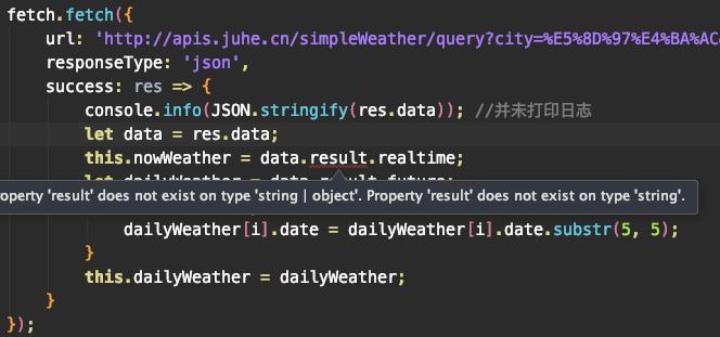 从微信小程序到鸿蒙js开发【03】——fetch获取数据&简单天气预报