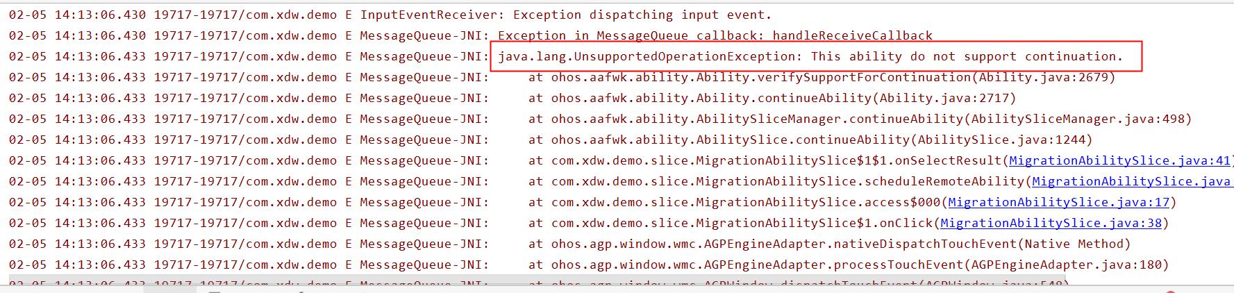分布式流转开发常见报错FAQ