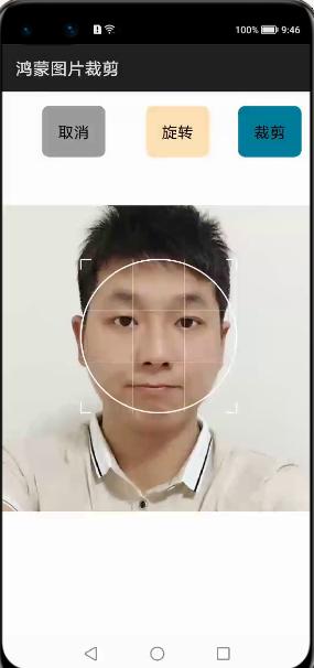 鸿蒙Java开发模式11:鸿蒙图片裁剪功能的实现