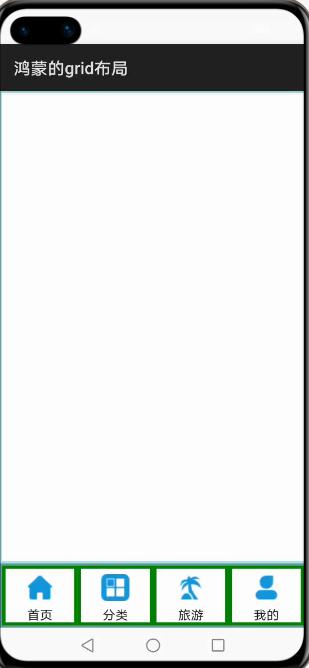 鸿蒙的js开发部模式16:鸿蒙布局Grid网格布局的应用一