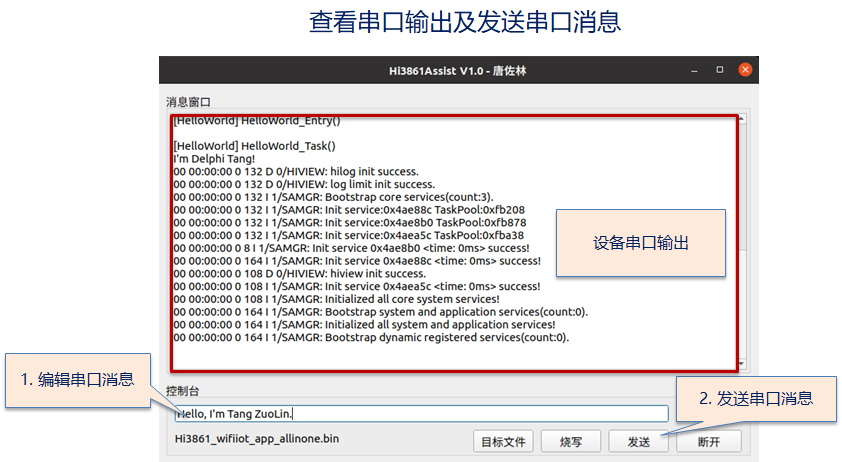 【全网首发】Linux下的Hi3861一站式鸿蒙开发烧录(附工具)