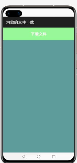 鸿蒙的js开发模式19:鸿蒙手机下载python服务器端文件的实现