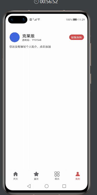 【软通动力】HarmonyOS三方件开发指南(17)-BottomNavigationBar