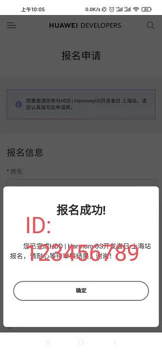 4月17日相约上海!HarmonyOS开发者日来啦!更新独家福利,速来!