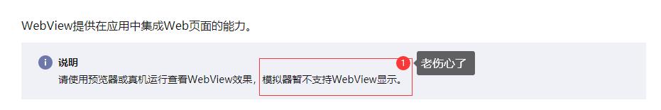 001 - 使用鸿蒙WebView创建简单浏览器 step 1