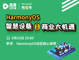 HarmonyOS智慧设备生态商业大机遇