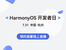 【7月31日HDD直播】HarmonyOS开发者日·杭州站