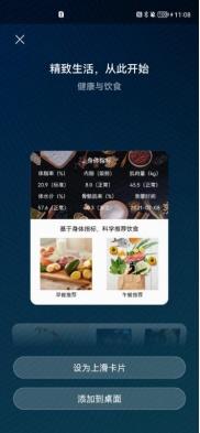 【软通动力】HarmonyOS服务卡片-运动饮食健康卡片-鸿蒙HarmonyOS技术社区