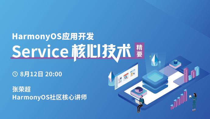 HarmonyOS应用开发-Service核心技术精要