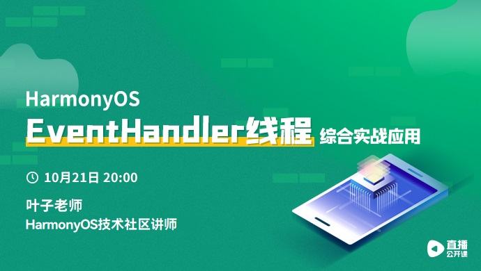 HarmonyOS EventHandler线程综合实战应用