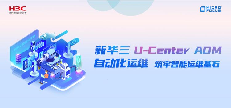 新华三U-Center AOM,自动化运维筑牢智能运维基石